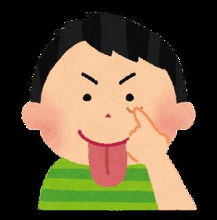 あっかんべーする男の子イラスト-min.png
