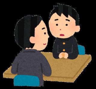 男の先生に相談する男子イラスト-min.png